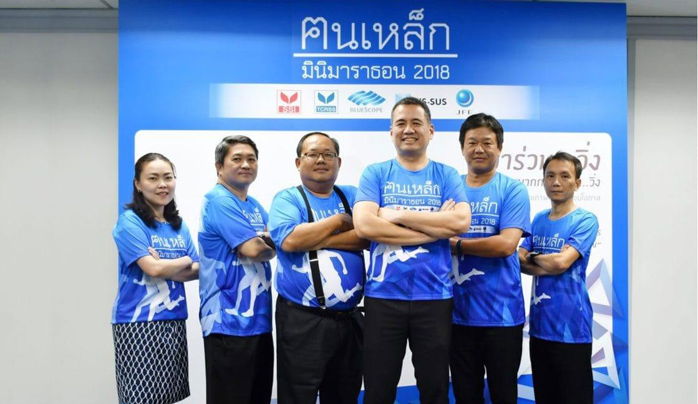 Kon Lek Mini Marathon 2018